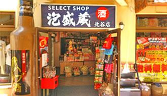 おきなわ屋泡盛蔵 北谷店